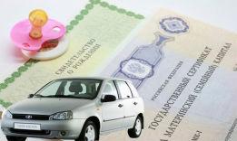 Использование материнского капитала на покупку автомобиля: миф или реальность?