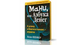 «Мани или азбука денег» Бодо Шефер