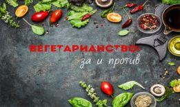 Вегетарианство: за и против + 5 видов питания