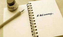 Как начать жизнь с чистого листа: 10 советов