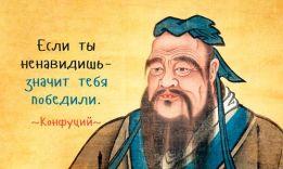 Конфуций! Успешные советы от Конфуция!