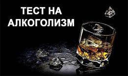 Тест на алкоголизм: 3 варианта