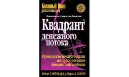 Роберт Кийосаки «Квадрат денежного потока»