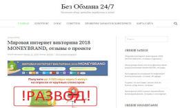 Без Обмана 24/7: честный обзор заработка в сети