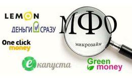 Обзор российских компаний выдающих микрозайм на банковский счет
