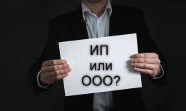 Что лучше ИП или ООО: 10 важных различий