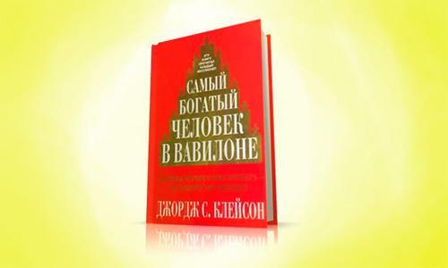 dzhordzh-kleyson-samyiy-bogatyiy-chelovek-v-vavilone