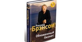richard-brenson-obnazhennyiy-biznes