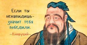 konfutsiy