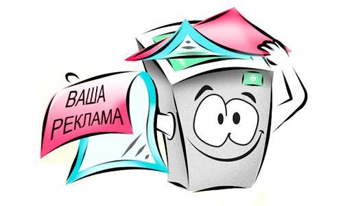 besplatnaya-reklama-vidyi-besplatnoy-reklamyi