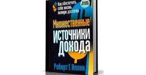 robert-allen-mnozhestvennie-istochniki-dohoda