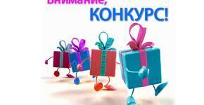 vnimanie-konkurs-rabota-tvoey-mechty-uchastvuy