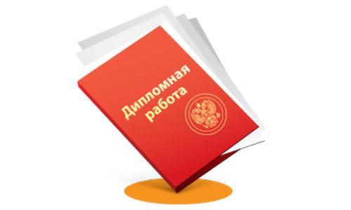 diplomnaya-rabota-po-buhgalterskomu-uchetu