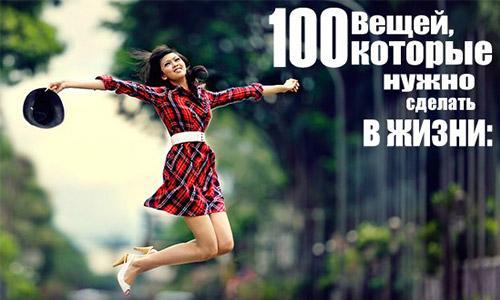 100-veshhej-kotorye-nuzhno-sdelat-v-zhizni