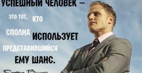 kak-stat-uspeshnym-chelovekom-10-rekomendacij