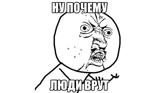 pochemu-ljudi-lgut-5-osnovnyh-prichin
