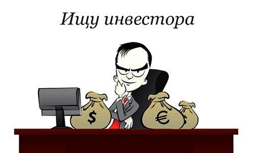 kak-najti-investora-4-varianta