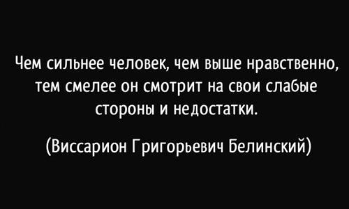 slabye-storony-cheloveka-kak-s-nimi-zhit
