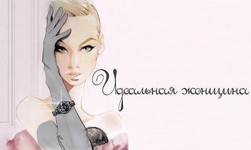 Идеальная девушка глазами мужчин: кто она?
