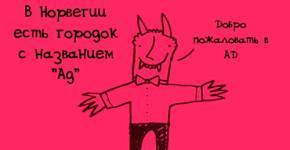 korotkie-neobyknovennye-fakty