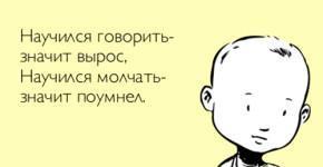 kak-nauchitsya-molchat-10-sovetov