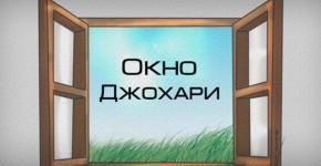 okno-dzhohari-process-samopoznanija