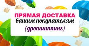 dropshipping-biznes-kotoryiy-ne-trebuet-vlozheniy