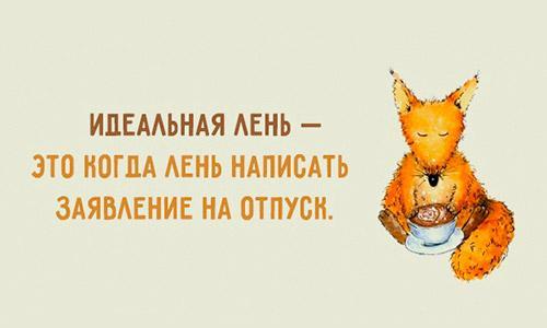 kak-borotsya-s-lenyu