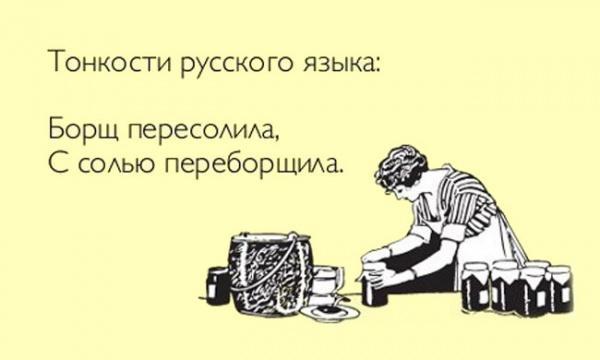 interesnye-fakty-o-russkom-jazyke