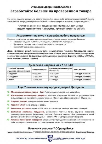 obrazec-kommercheskogo-predlozhenija-2