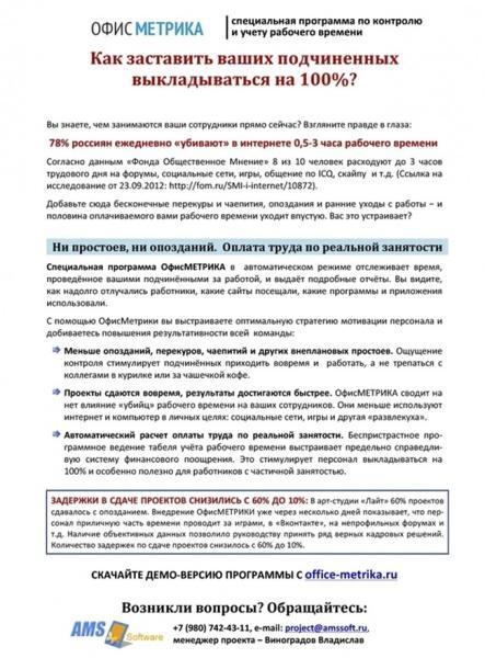 obrazec-kommercheskogo-predlozhenija-3