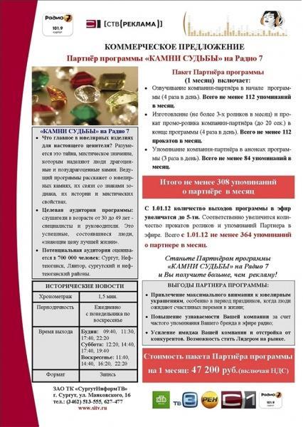 obrazec-kommercheskogo-predlozhenija-4