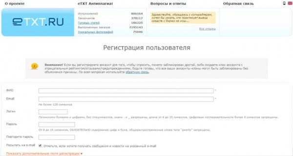 registracija-na-etxt
