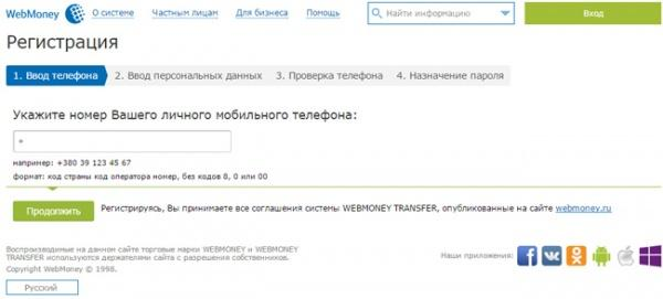 registriracija-na-webmoney