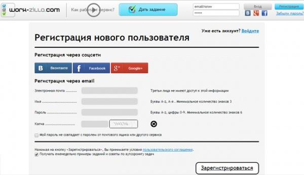 registriracija-na-work-zilla