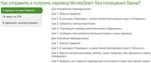 denezhnyj-perevod-MoneyGram