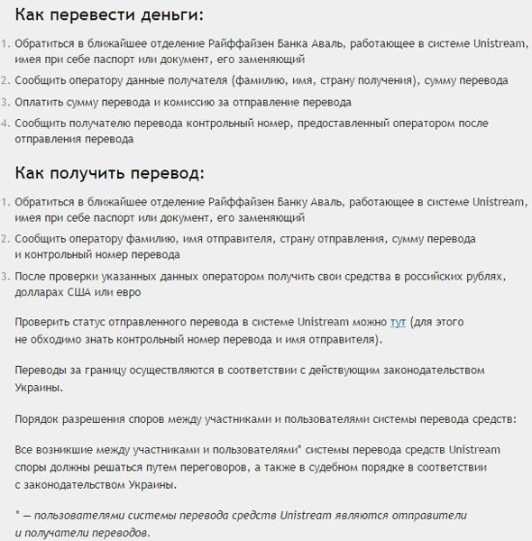 denezhnyj-perevod-v-Rajffajzen-Bank-Aval