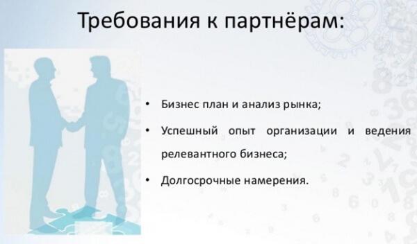 trebovanija-k-partneram