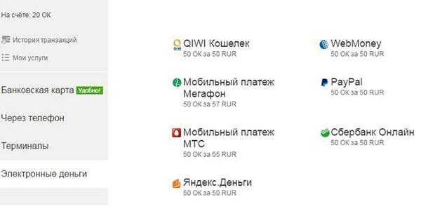 Как заработать в Одноклассниках деньги: 5 реальных методов