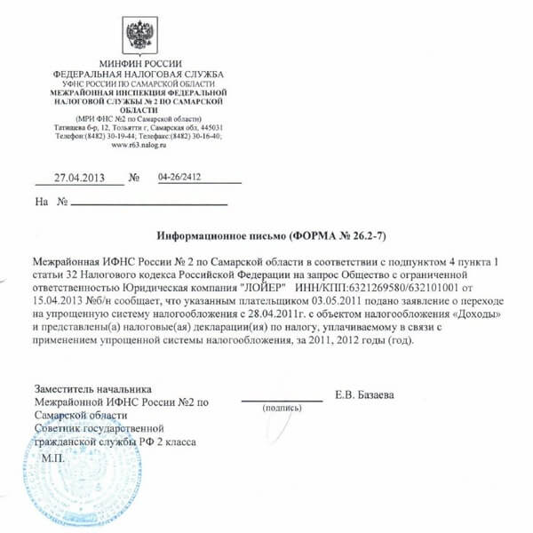 pismo-po-forme-262-7