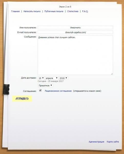 pismo v internete