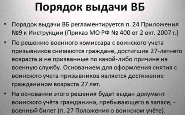 Военный билет после 27 лет украина