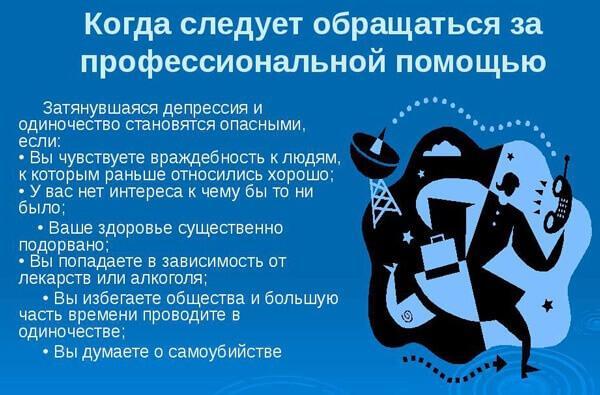kogda-obrashhatsja-k-psihologu