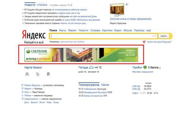 kontekstnaja-reklama-banner