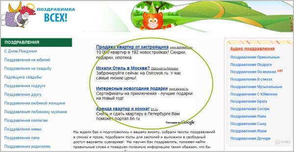 kontekstnaja-reklama-na-sajte