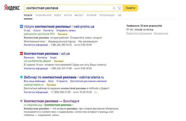 kontextnaja-reklama-yandex