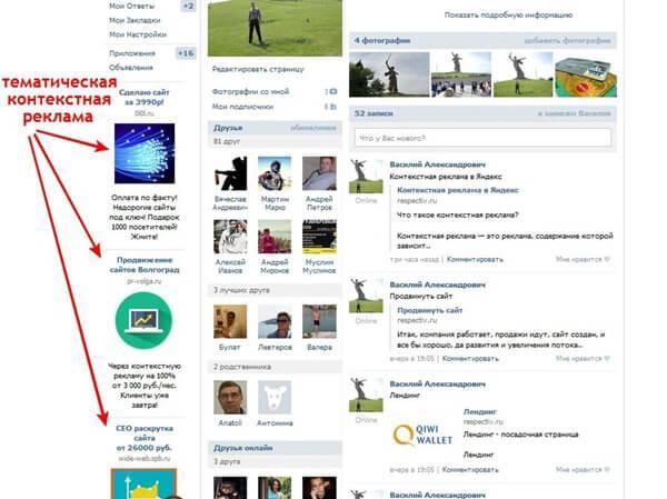 tematicheskaja-kontekstnaja-reklama