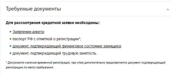 Сбербанк россии как взять потребительский кредит как получить проценты за кредит