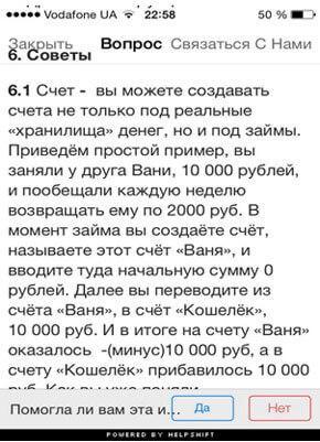 voprosy-i-sovety