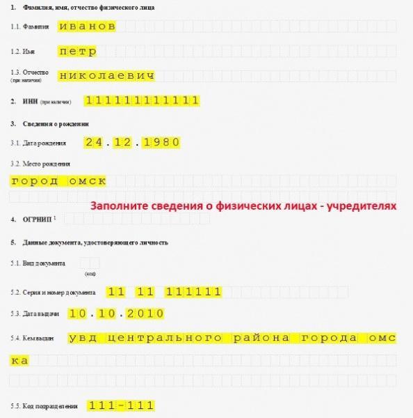 zayavlenie-dlya-registratsii-ooo
